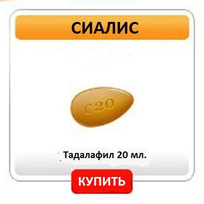 Сиалис Софт Цена В Аптеке Москва